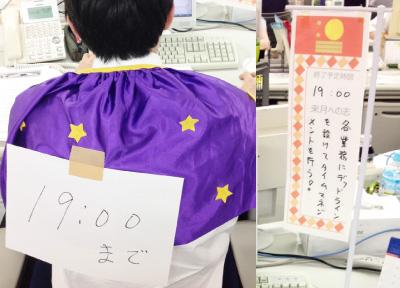 目指せ残業ゼロ!働き方革命最前線「スッキリ!!」
