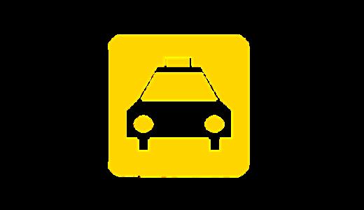 ハナタカ優越館:個人タクシーでなくても遠くから見てもベテランタクシーがわかる方法