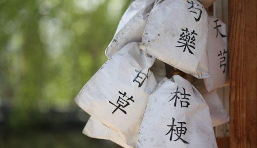 あさイチ:冷えのタイプの見分け方&ケア方法を漢方医から学ぶ