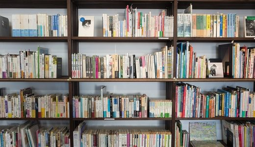 車あるんですけど…?:本が好き!専門書マニアおすすめの書店巡り