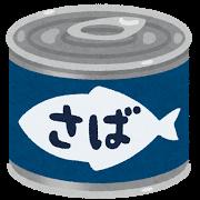 新説!所JAPAN!サバ缶コラボレシピ!サバジャガ&フレンチサバサンド&サバチリ