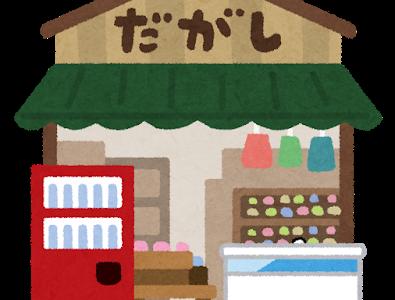 マツコの知らない世界:駄菓子屋さんの世界