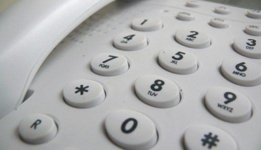 それダメ!固定電話が一瞬でつながる方法