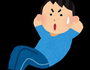 初耳学:昔ながらの腹筋運動はほとんど意味なし!?お腹をへこます腹横筋の鍛え方