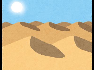 初耳学:鳥取砂丘は無理やり砂丘にしている!?