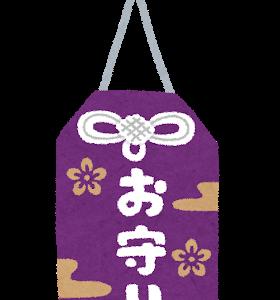 にじいろジーン:お正月限定ご利益スペシャル!ニッポン開運福めぐり