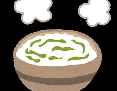あさイチ:七草がゆレシピ!炙った味噌で食べると美味しい