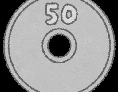 ハナタカ優越館:高値で買い取られる硬貨ベスト5