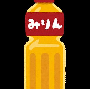 家事ヤロウ:みりんって何者?みりんで絶品料理(生姜焼き・鮭のみりん焼き・アクアパッツァ・生キャラメル)を作る!