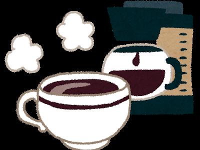 サタプラ:コーヒーメーカーひたすら試してランキング