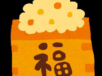 ZIP:余った豆の活用レシピ!今日は節分!